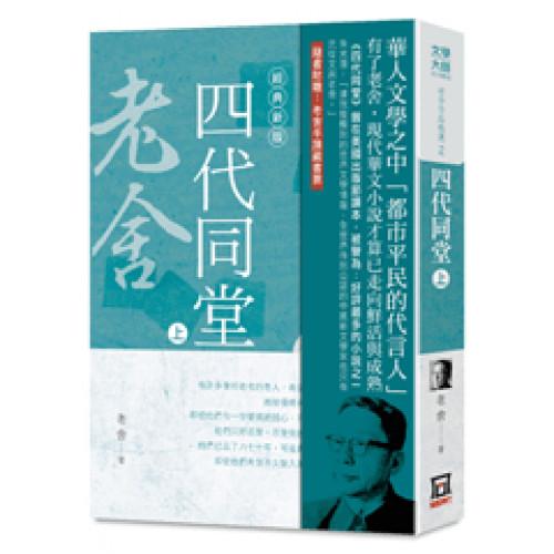 老舍作品精選2:四代同堂(上)【經典新版】