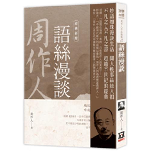 周作人作品精選12:語絲漫談【經典新版】