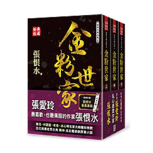 張恨水精品集:金粉世家(上/中/下)【典藏新版】(*套書收縮)