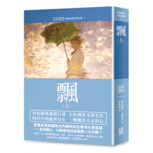 世界名著作品集1:飄(上)【全新譯校】