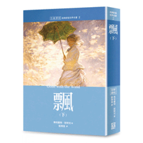 世界名著作品集2:飄(下)【全新譯校】