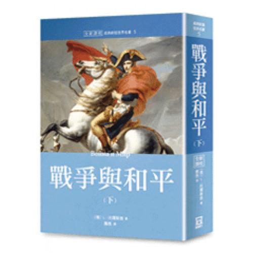 世界名著作品集5:戰爭與和平(下冊)【全新譯校】
