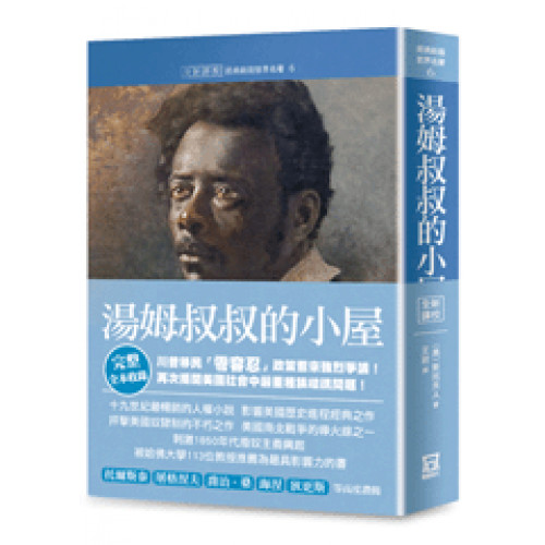 世界名著作品集6:湯姆叔叔的小屋【全新譯校完整收錄版】