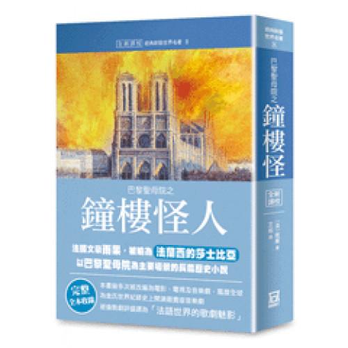 世界名著作品集8:巴黎聖母院之鐘樓怪人【全新譯校】