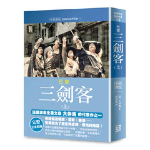 世界名著作品集14:巴黎三劍客(上)【全新譯校】
