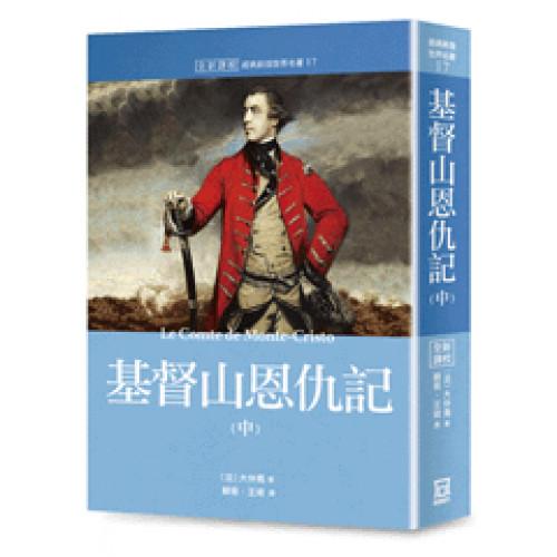 世界名著作品集17:基督山恩仇記(中)【全新譯校】