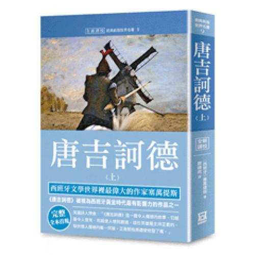 世界名著作品集9:唐吉訶德(上)【全新譯校】