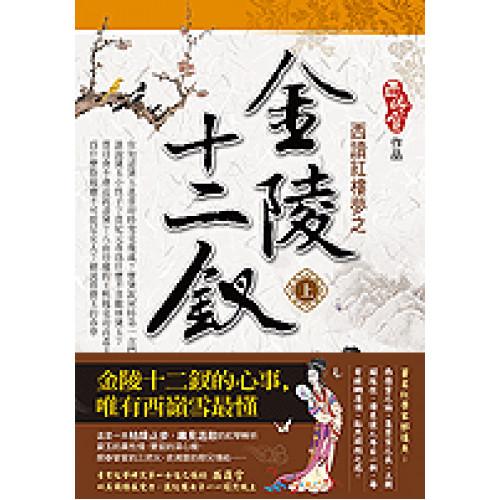 西讀紅樓夢之金陵十二釵(上)