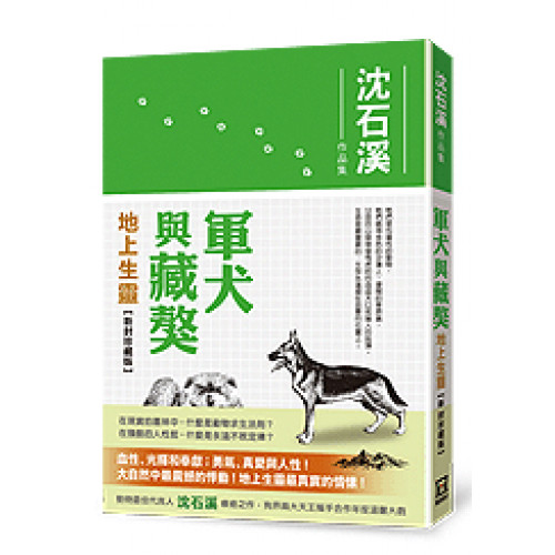 軍犬與藏獒:地上生靈【新封珍藏版】