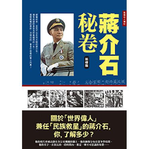 蔣介石秘卷【新修版】