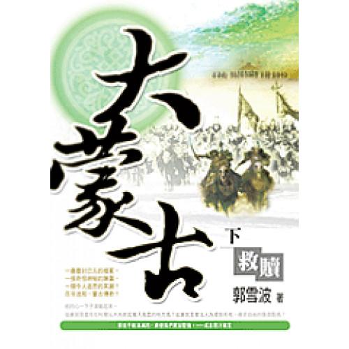 大蒙古(下):救贖