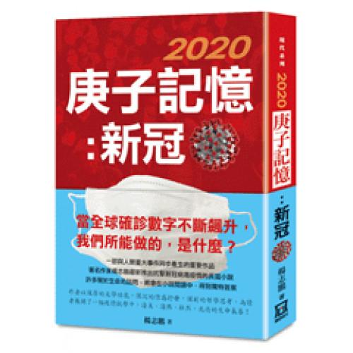 2020庚子記憶:新冠