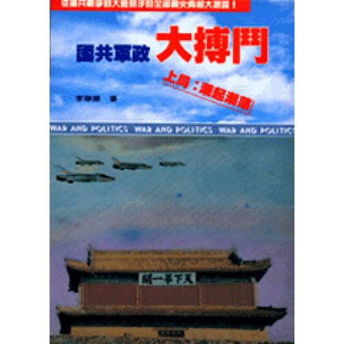 國共軍政大搏鬥(上)潮起潮落