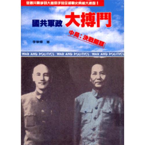 國共軍政大搏鬥(中)決戰關頭