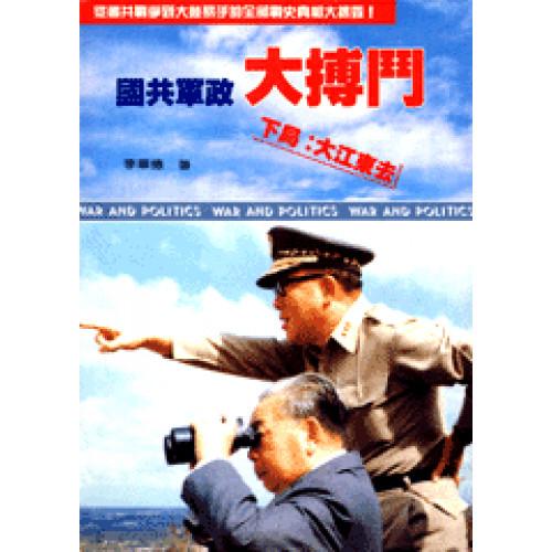國共軍政大搏鬥(下)大江東去