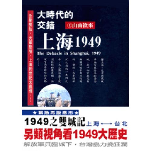 大時代的交錯:上海1949(上)山雨欲來
