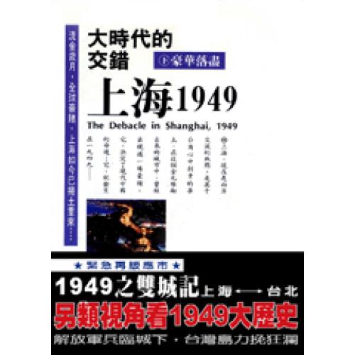 大時代的交錯:上海1949(下)豪華落盡