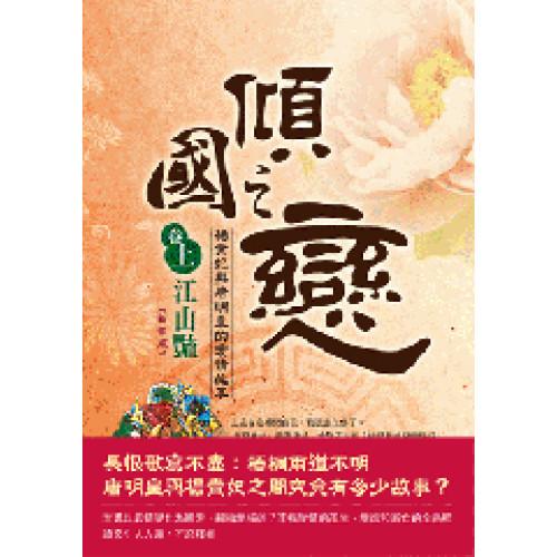 傾國之戀【新修版】(卷上)江山豔-楊貴妃與唐明皇的愛情故事