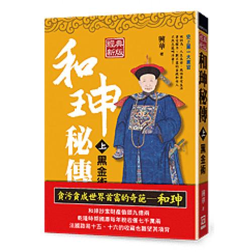 和珅秘傳(上)黑金術【經典新版】