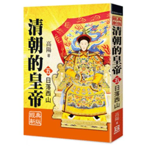 清朝的皇帝(五)日落西山【經典新版】(完)