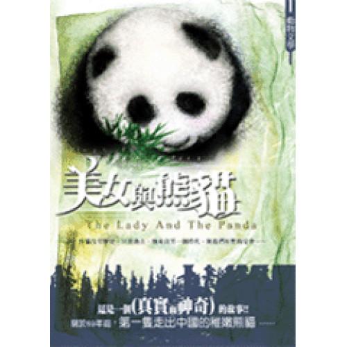 美女與熊貓