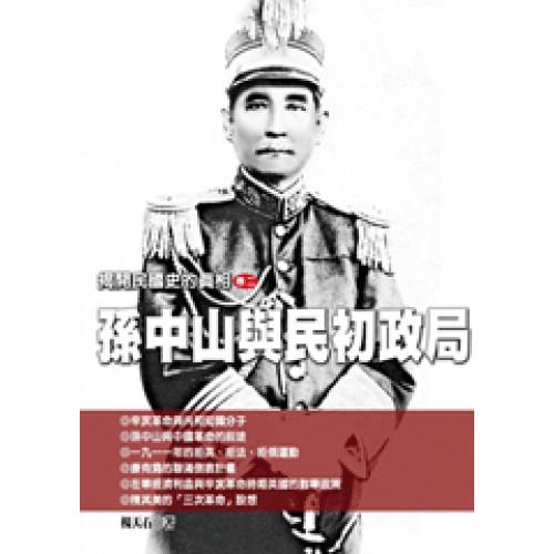 揭開民國史的真相(卷二)孫中山與民初政局