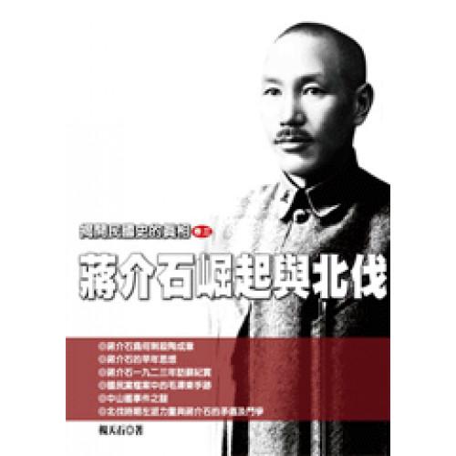 揭開民國史的真相(卷三)蔣介石崛起與北伐