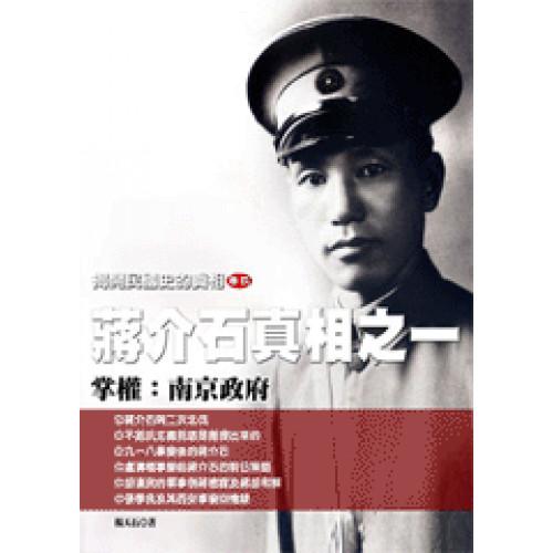 揭開民國史的真相(卷四)蔣介石真相之(一)掌權:南京政府