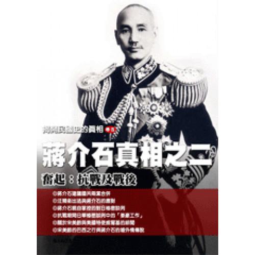 揭開民國史的真相(卷五)蔣介石真相之(二)奮起:抗戰及戰後