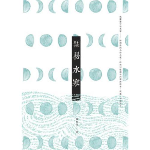 黑手小說:易水寒