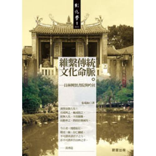 維繫傳統文化命脈-員林興賢書院與吟社