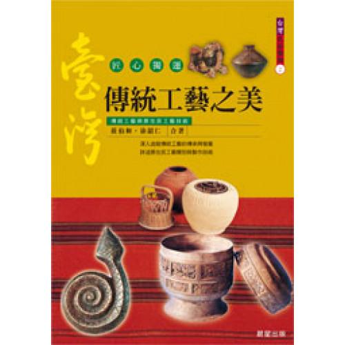 台灣傳統工藝之美