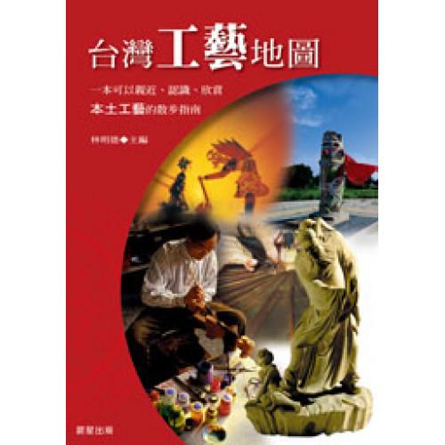 台灣工藝地圖