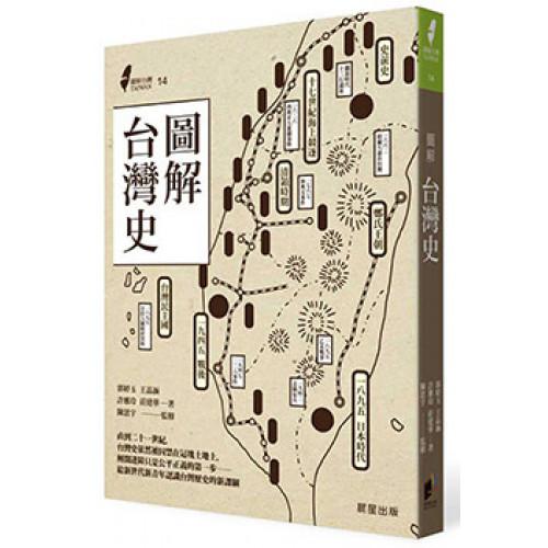 圖解台灣史