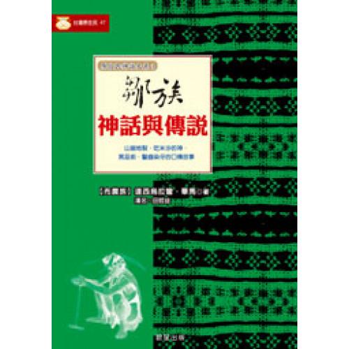 鄒族神話與傳說