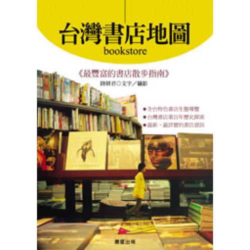 台灣書店地圖