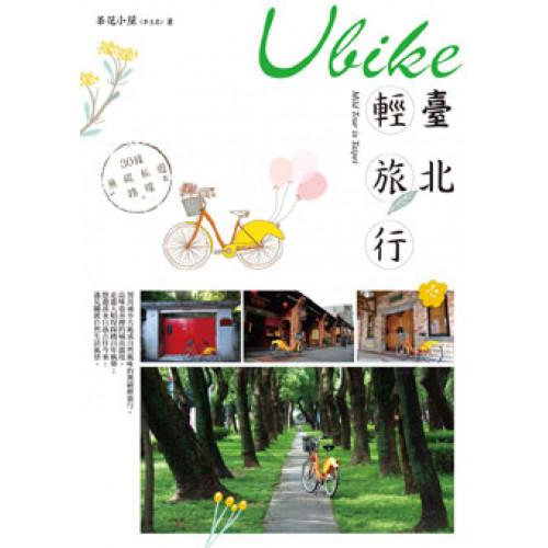 Ubike臺北輕旅行--30條無碳私遊路線