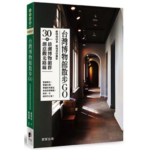 台灣博物館散步GO──30條最潮博物館群創意觀光路線
