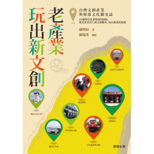 老產業玩出新文創──台灣文創產業與聚落文化觀光誌