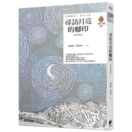 尋訪月亮的腳印(紀念典藏版)