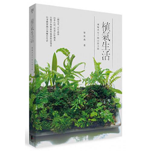 植氣生活──植物系女子的山居日誌