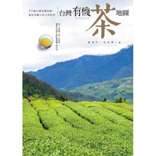 台灣有機茶地圖
