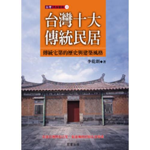 台灣十大傳統民居