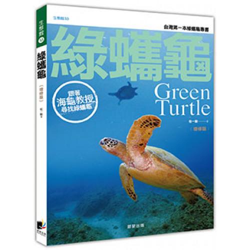 綠蠵龜﹝增修版﹞-跟著海龜教授尋找綠蠵龜