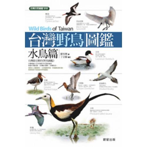 台灣野鳥圖鑑-水鳥篇