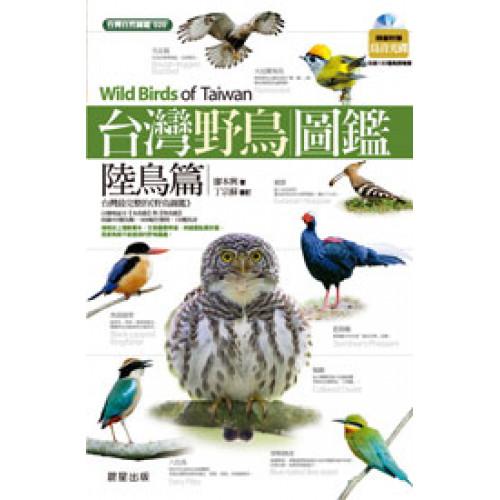台灣野鳥圖鑑-陸鳥篇
