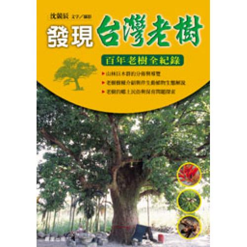 發現台灣老樹