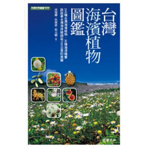 台灣海濱植物圖鑑