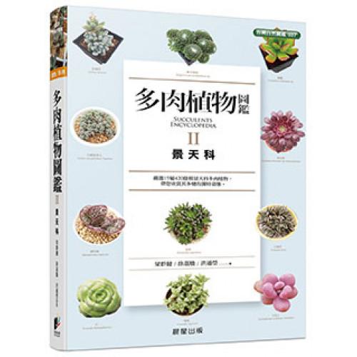 多肉植物圖鑑Ⅱ 景天科