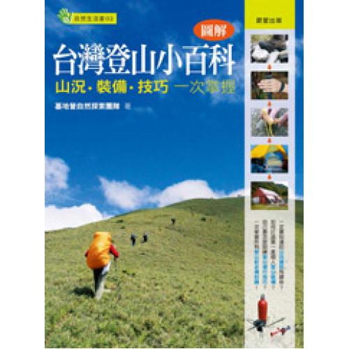 圖解台灣登山小百科